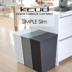 スリム設計でおしゃれ!キッチンやリビングにおすすめのゴミ箱10選