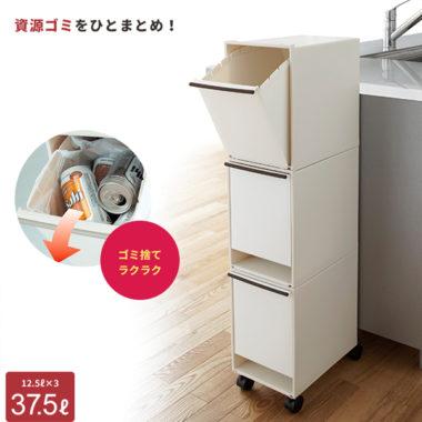 スリムゴミ箱