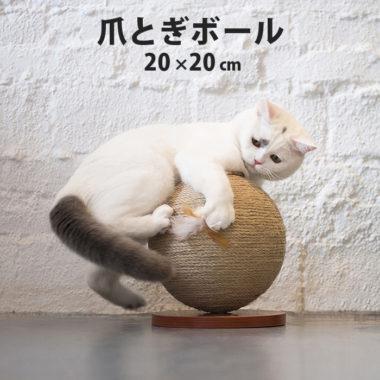おしゃれかわいい猫用爪とぎ