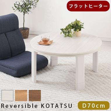 円形こたつテーブル