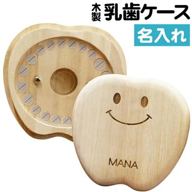 木製乳歯ケース