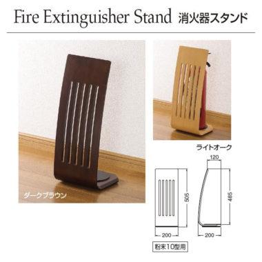 おしゃれな消火器ボックス