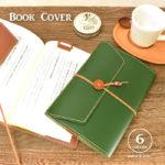 読書タイムを優雅に!おしゃれな革製ブックカバーのおすすめ10選