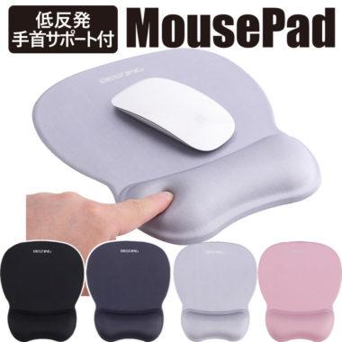 シンプルマウスパッド