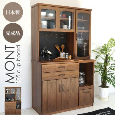 おしゃれな木製食器棚