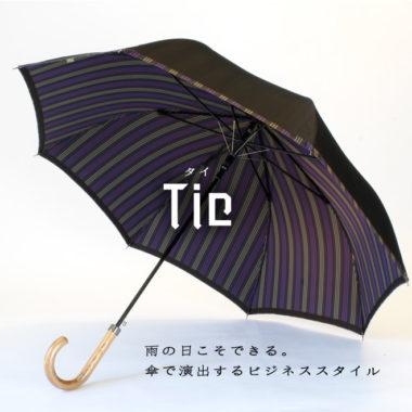 おしゃれなメンズ用傘