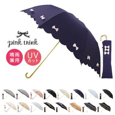 おしゃれかわいい折りたたみ傘