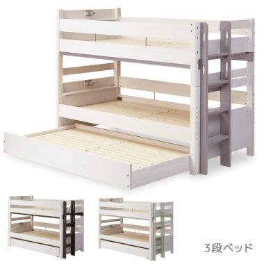 おしゃれな2段ベッド・3段ベッド