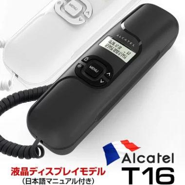 スタイリッシュな電話機