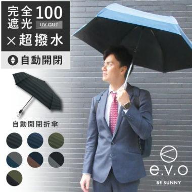 かっこいいメンズ用日傘