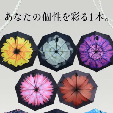 おしゃれで個性的な傘