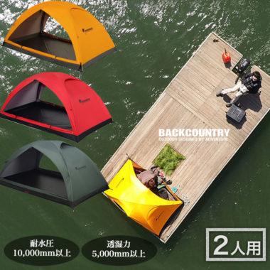 かっこいいデザインのテント