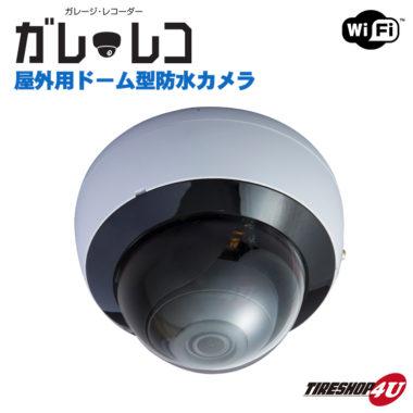 防水仕様の防犯カメラ