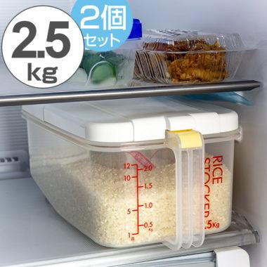 冷蔵庫米びつ