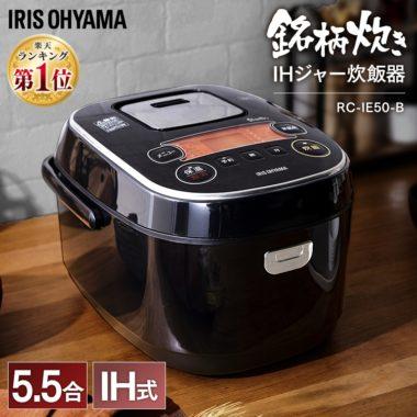 おしゃれな黒の炊飯器