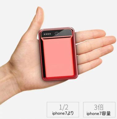 おしゃれな軽量モバイルバッテリー