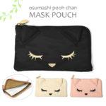 清潔なマスクを!おしゃれでかわいいマスクケースのおすすめ10選
