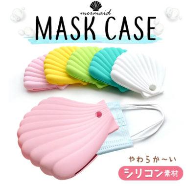 おしゃれでかわいいマスクケース