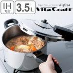人気のIH対応で時短料理!おしゃれな圧力鍋のおすすめ10選