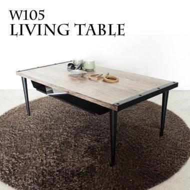 おしゃれなカフェ風ローテーブル
