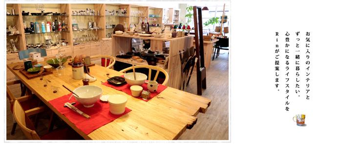 和歌山県のあるおしゃれな家具店
