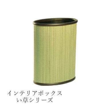 おしゃれな和風ゴミ箱