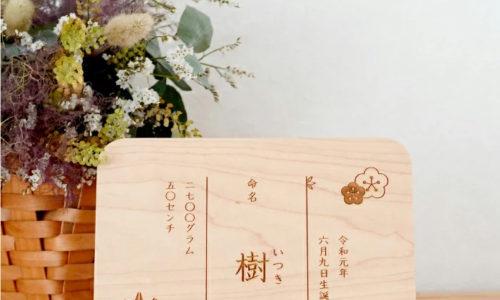 健やかな成長を願ってお祝いを!おしゃれな和風命名書おすすめ10選