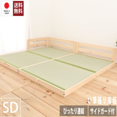 おしゃれな畳ベッドのおすす