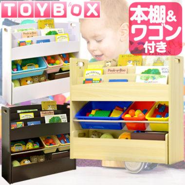 リビングに置けるおしゃれなおもちゃ箱