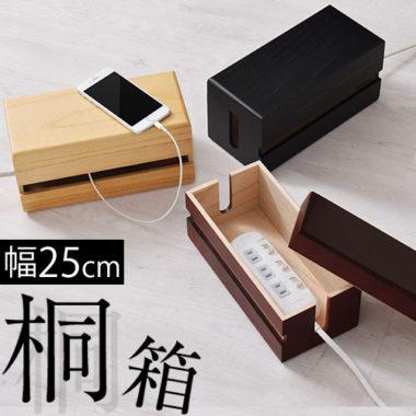 おしゃれな木製ケーブルボックス