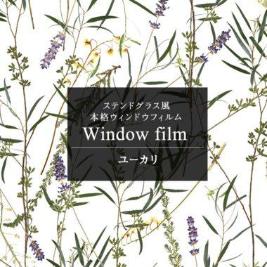 おしゃれな北欧風窓ガラスフィルム