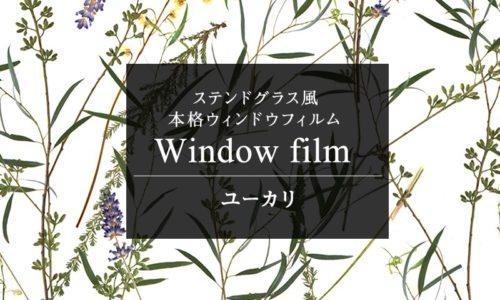 簡単セルフ模様替え!おしゃれな北欧風窓ガラスフィルムおすすめ10選