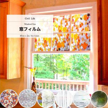 おしゃれな窓ガラスフィルム