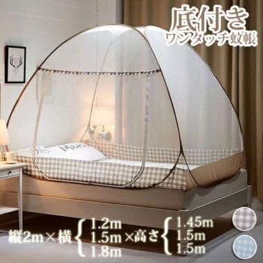 おしゃれなベッド用蚊帳