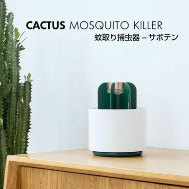 おすすめの虫除け・蚊取り器