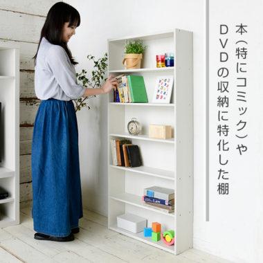 おしゃれな薄型スリム本棚